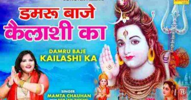 damru baaje kailashi ka bhajan