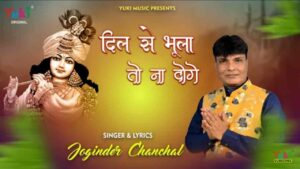 Dil Se Bhula To Na Doge Bhajan Mp3 Download – Joginder Chanchal