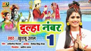 Dulha Number 1 Shiv Bhajan Mp3 Download – Khushboo Uttam