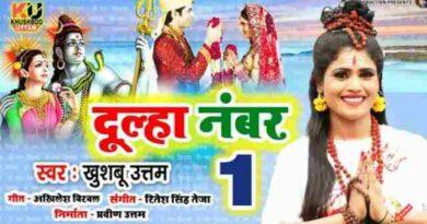 dulha number 1 bhajan