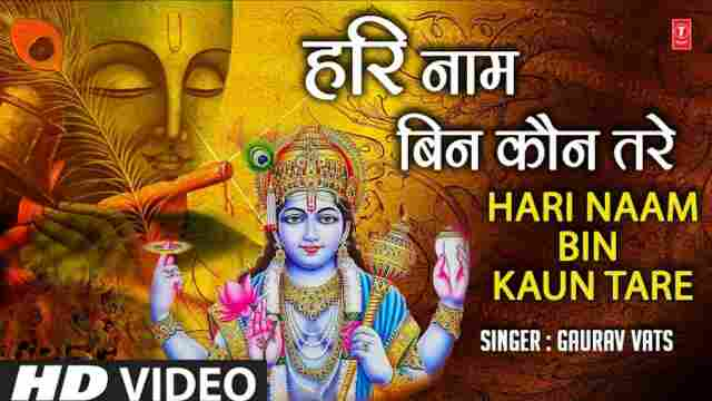 Hari Naam Bin Kaun Tare Bhajan Mp3 Download – Gaurav Vats