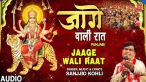 Jaagi Wali Raat Bhajan Mp3 Download – Sanjjio Kohli