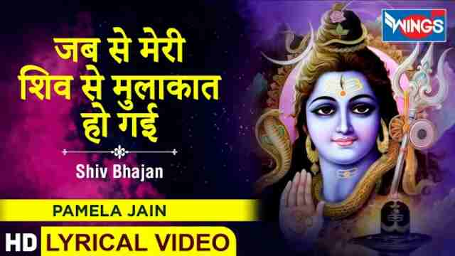 Jabse Meri Shiv Se Mulakat Ho Gayi Bhajan Mp3 Download – Pamela J.