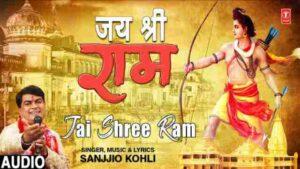 Jai Shree Ram Bhajan Mp3 Download – Sanjjio Kohli