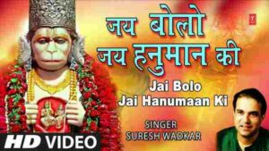 Jai Bolo Jai Hanuman Ki Bhajan Mp3 Download – Suresh Wadkar