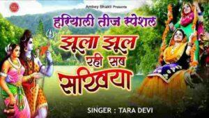 Jhula Jhul Rahi Sab Sakhiya Bhajan Mp3 Download – Tara Devi