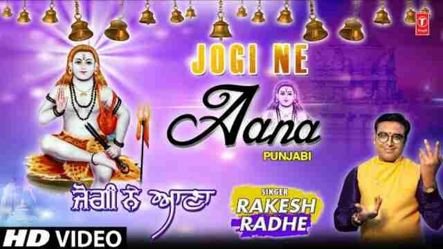 jogi ne aana bhajan