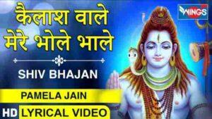 Kailash Wale Mere Bhole Bhale Bhajan Mp3 Download – Pamela J.