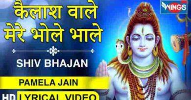 kailash wale mere bhole bhale