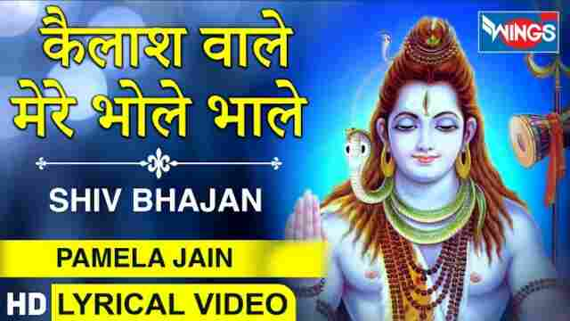 Kailash Wale Mere Bhole Bhale Bhajan Mp3 Download – Pamela J.
