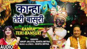 Kanha Teri Bansuri Bhajan Mp3 Download – Anup Jalota, Ishita Mitra