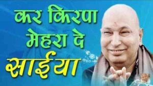 Kar Kirpa Mehra De Saiyaan Guruji Bhajan Mp3 Download