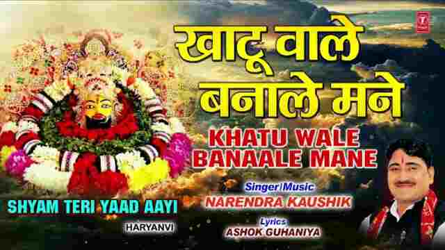 Khatu Wale Banaale Mane Bhajan Mp3 Download – Narendra Kaushik