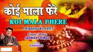 Koi Mala Phere Bhajan Mp3 Download – Jaswant Singh
