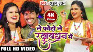 Le Photo Le Rakshabandhan Mein Mp3 Download – Khushboo Uttam
