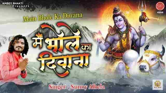 main bhole ka deewana bhajan