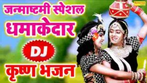 Makhan Ki Matakiya Bhajan Mp3 Download – Ramkumar Lakkha