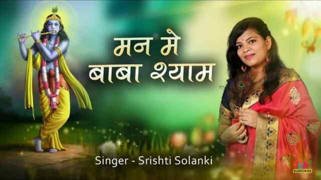 Mere Man Mein Baba Shyam Bhajan Mp3 Download – Srishti Solanki
