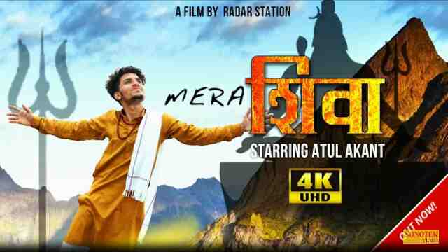 Mera Shiva Bhajan Mp3 Download – Atul Akant