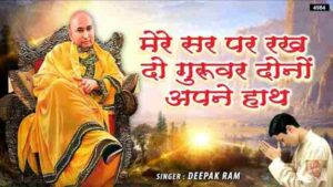 Mere Sar Par Rakh Do Guruwar Dono Hath Bhajan Mp3 Download