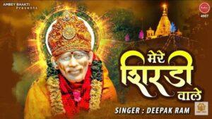 Mere Shirdi Wale Ki Dekho Shaan Nirali Hai Bhajan Mp3 Download