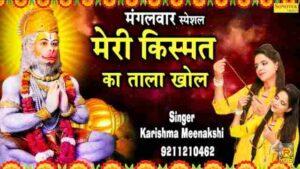 Meri Kismat Ka Tala Khol Bhajan Mp3 Download – Karishma, Minakshi