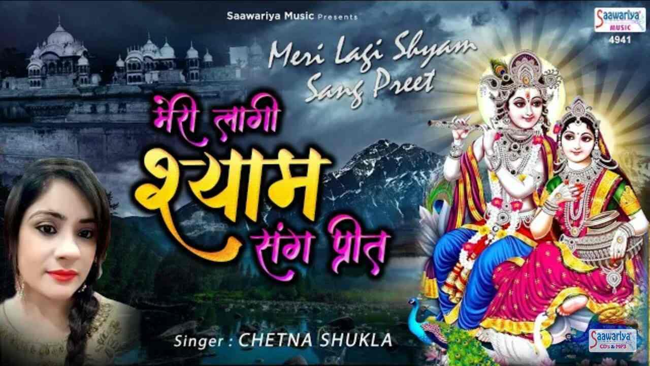 Meri Lagi Shyam Sang Preet Bhajan Mp3 Download – Chetna Shukla