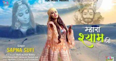 mhara shyam ji sapna sufi