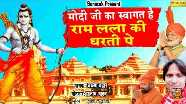 Modi Ji Ka Swagat Hai Ramlala Ki Dharti Pe Mp3 Download