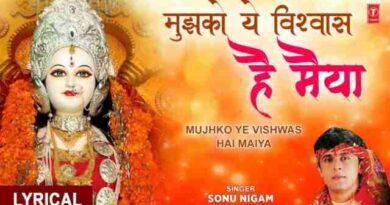 mujhko ye vishwas hain maiya bhajan