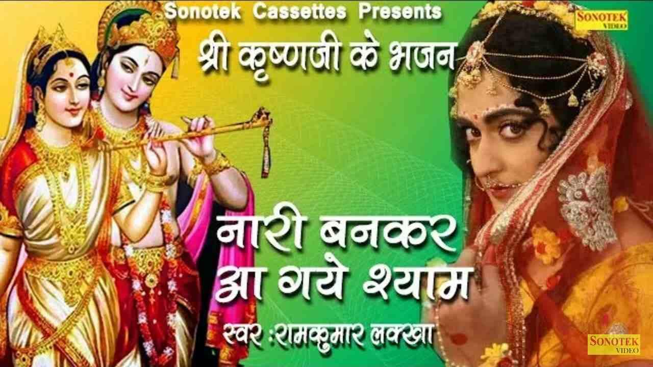 Naari Bankar Aa Gaye Shyam Bhajan Mp3 Download – Ram Kumar
