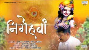निगेहबा Sanjay Mittal Bhajan Mp3 Download