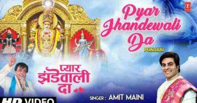 pyar jhandewali da bhajan