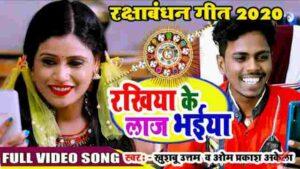 रखिया के लाज भईया Song Mp3 Download – Khushboo Uttam