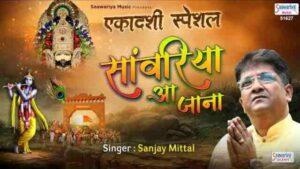 Saawariya Aa Jana Bhajan Mp3 Download – Sanjay Mittal