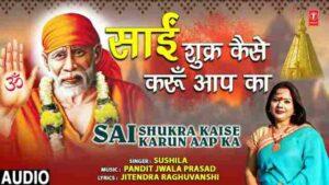 Sai Shukar Kaise Karun Aapka Bhajan Mp3 Download – Sushila