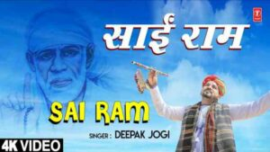 Sai Ram Bhajan Mp3 Download – Deepak Jogi