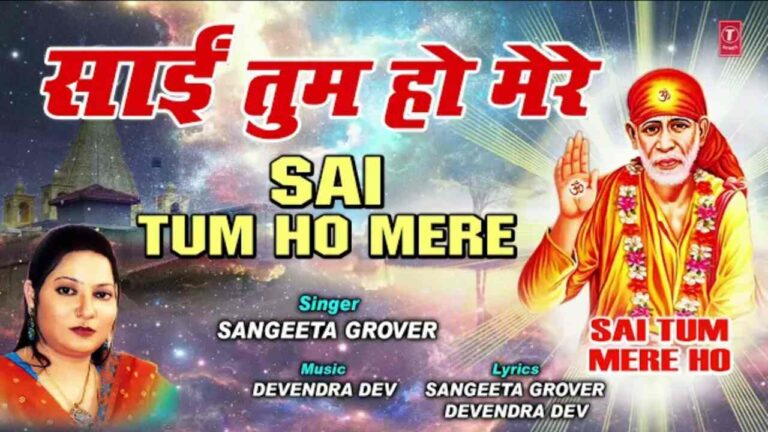 Sai Tum Mere Ho Bhajan Mp3 Download – Sangeeta Grover