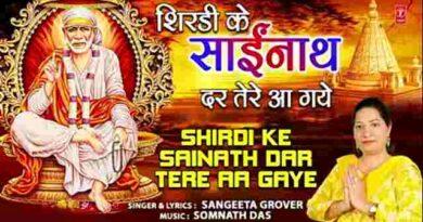 shirdi ke sainath dar tere aa gaye bhajan