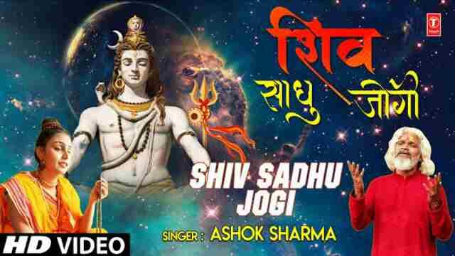 Shiv Sadhu Yogi Bhajan Mp3 Download – Ashok Sharma