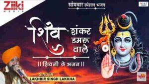 Shiv Shankar Damru Wale Bhajan Mp3 Download – Lakhbir Singh Lakha
