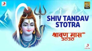 Shiv Tandav Stotram Mp3 Download – Shiv Stuti