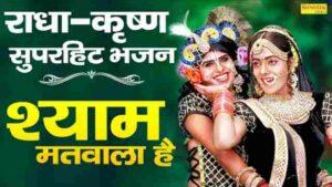 Shyam Matwala Hai Bhajan Mp3 Download – Guddu Pathak