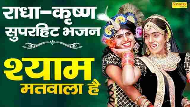shyam matwala hai bhajan