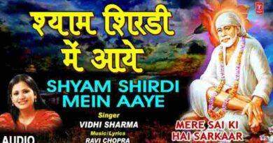 shyam shirdi mein aaye bhajan