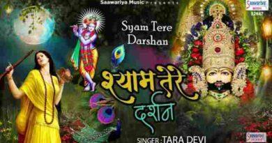 shyam tere darshan bhajan