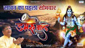 Sunle Damru Wale Bhajan Mp3 Download – Sanjay Mittal