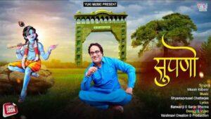 Supno Bhajan Mp3 Download