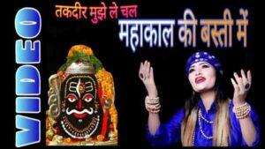 Takdir Mujhe Le Chal Mahakal Ki Basti Main – Shehnaz Akhtar