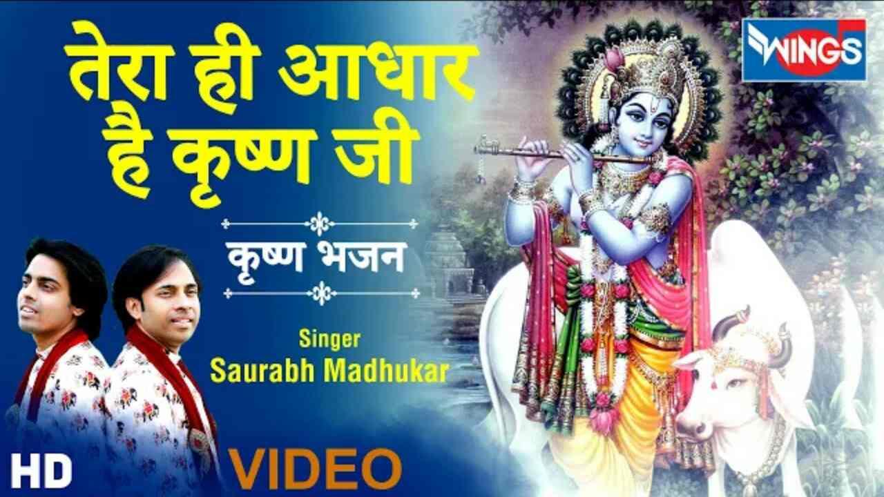 Tera Hi Adhar Hai Bhajan Mp3 Download – Saurabh Madhukar